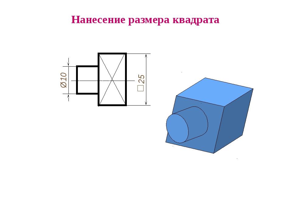 Нанесение размера квадрата Ø10 25