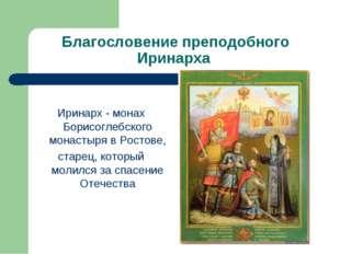 Благословение преподобного Иринарха Иринарх - монах Борисоглебского монастыря