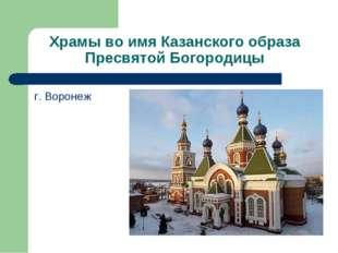 Храмы во имя Казанского образа Пресвятой Богородицы г. Воронеж