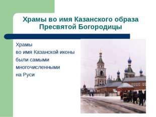Храмы во имя Казанского образа Пресвятой Богородицы Храмы во имя Казанской ик