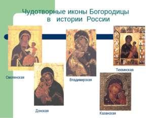 Чудотворные иконы Богородицы в истории России Смоленская Донская Тихвинская В