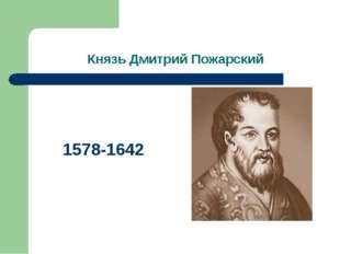 Князь Дмитрий Пожарский 1578-1642