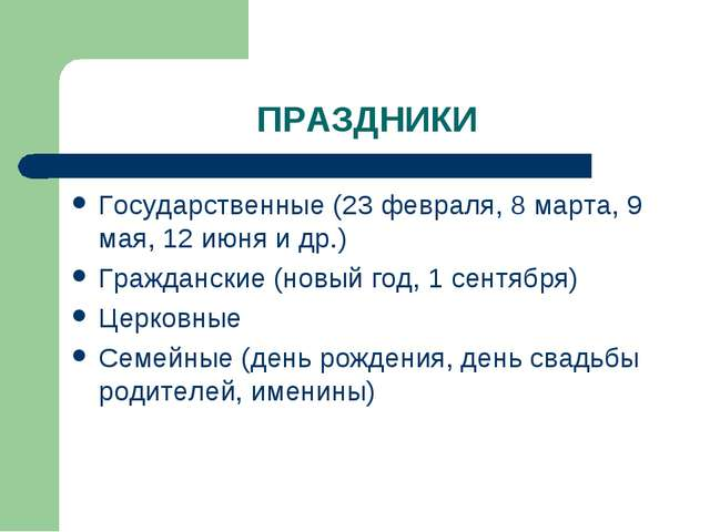 ПРАЗДНИКИ Государственные (23 февраля, 8 марта, 9 мая, 12 июня и др.) Граждан...