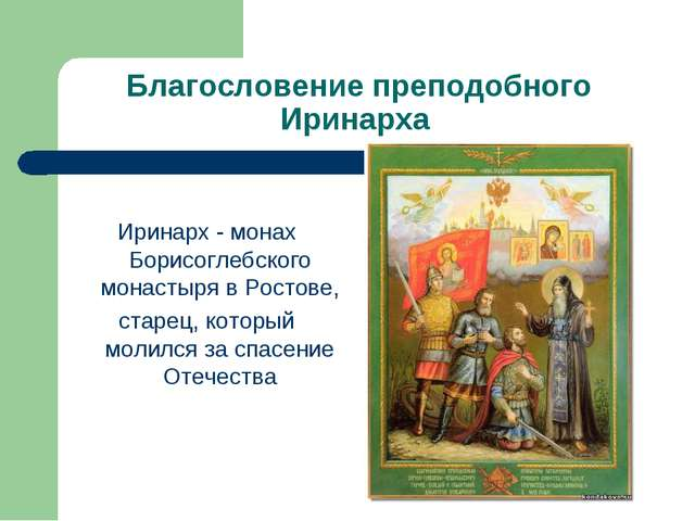Благословение преподобного Иринарха Иринарх - монах Борисоглебского монастыря...
