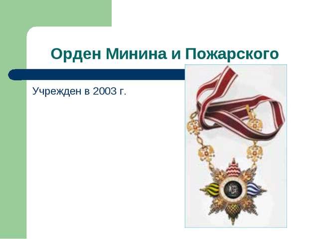 Орден Минина и Пожарского Учрежден в 2003 г.