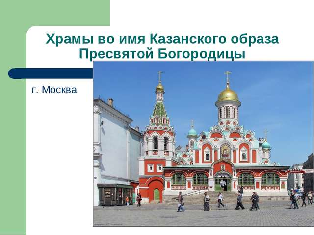 Храмы во имя Казанского образа Пресвятой Богородицы г. Москва