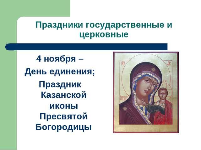 Праздники государственные и церковные 4 ноября – День единения; Праздник Каза...