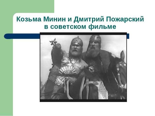 Козьма Минин и Дмитрий Пожарский в советском фильме