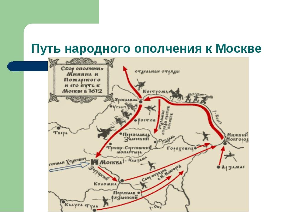 Путь народного ополчения к Москве