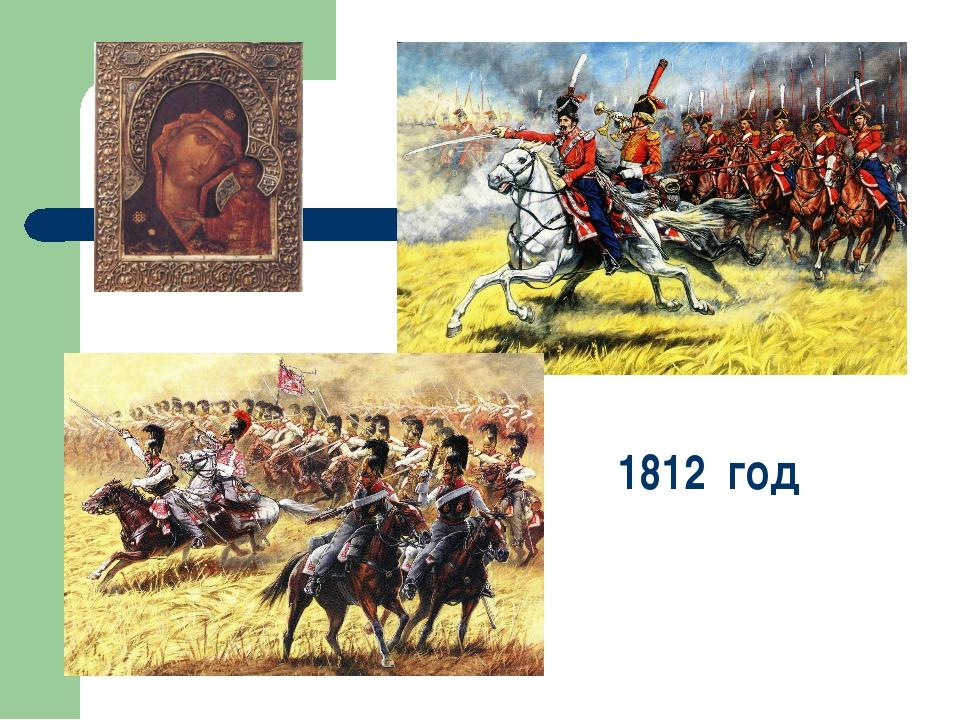 1812 год