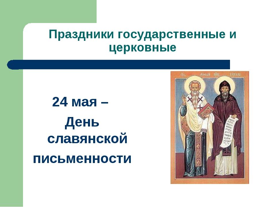 Праздники государственные и церковные 24 мая – День славянской письменности