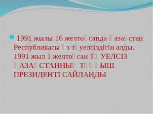 1991 жылы 16 желтоқсанда Қазақстан Республикасы өз тәуелсіздігін алды. 1991