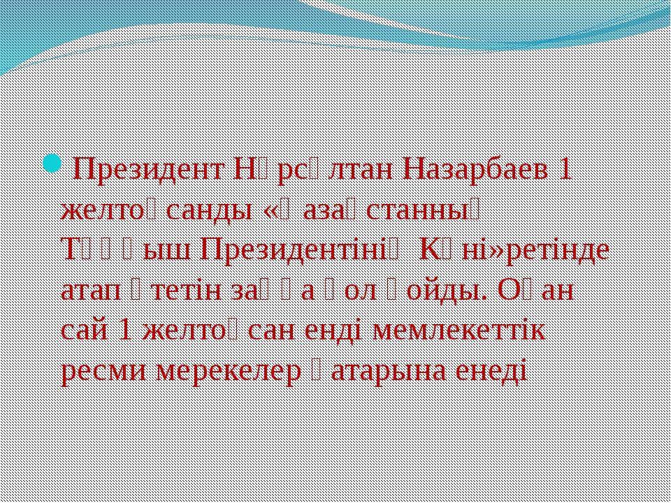 Президент Нұрсұлтан Назарбаев 1 желтоқсанды «Қазақстанның Тұңғыш Президентін...
