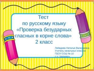 Тест по русскому языку «Проверка безударных гласных в корне слова» 2 класс Ле