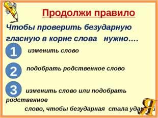 Продолжи правило Чтобы проверить безударную гласную в корне слова нужно…. изм