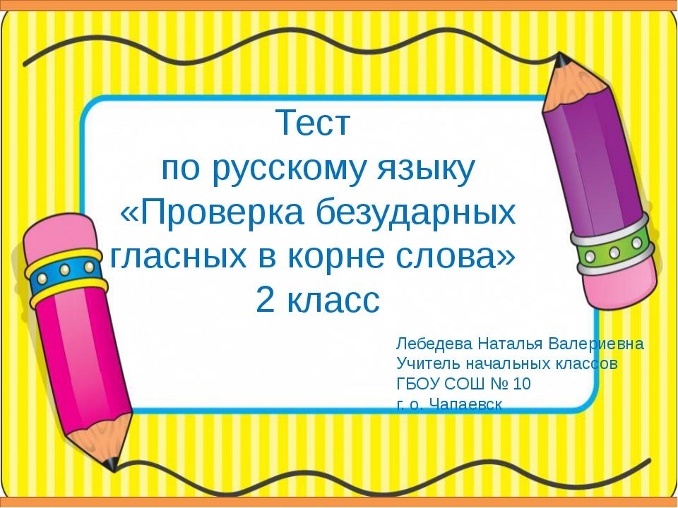Тест по русскому языку «Проверка безударных гласных в корне слова» 2 класс Ле...