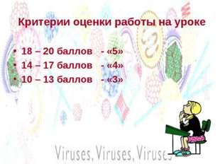 Критерии оценки работы на уроке 18 – 20 баллов - «5» 14 – 17 баллов - «4» 10
