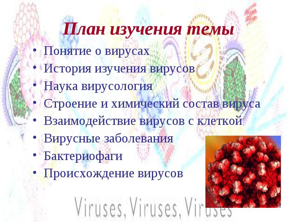 План изучения темы Понятие о вирусах История изучения вирусов Наука вирусолог...