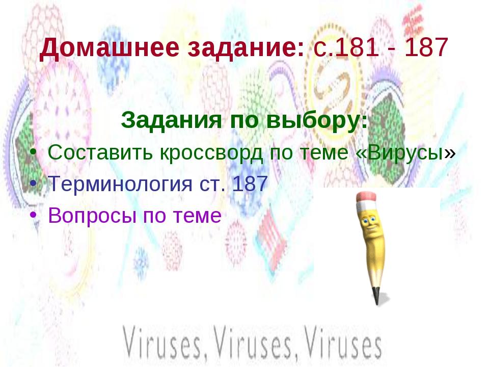 Домашнее задание: с.181 - 187 Задания по выбору: Составить кроссворд по теме...