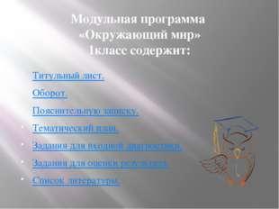 Модульная программа «Окружающий мир» 1класс содержит: Титульный лист. Оборот.