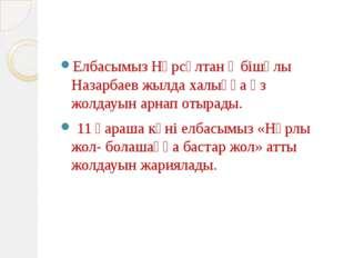Елбасымыз Нұрсұлтан Әбішұлы Назарбаев жылда халыққа өз жолдауын арнап отырад