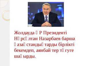 Жолдауда ҚР Президенті Нұрсұлтан Назарбаев барша қазақстандықтарды бірлікті