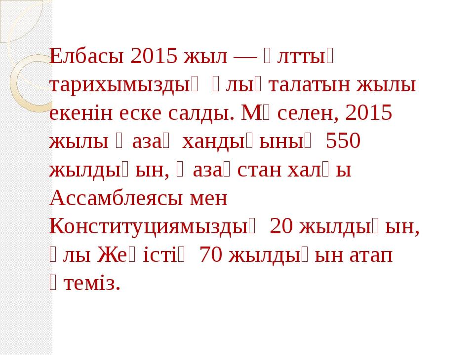 Елбасы 2015 жыл — ұлттық тарихымыздың ұлықталатын жылы екенін еске салды. Мә...