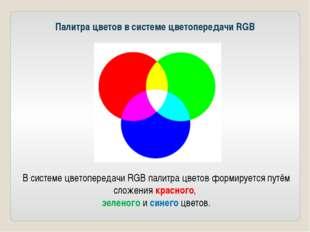 Палитра цветов в системе цветопередачи RGB В системе цветопередачи RGB палитр