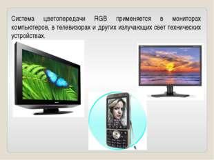 Система цветопередачи RGB применяется в мониторах компьютеров, в телевизорах