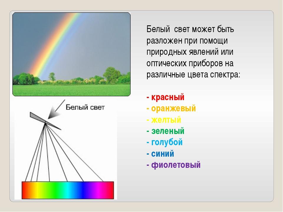 Белый свет может быть разложен при помощи природных явлений или оптических пр...