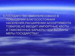5.ГОСУДАРСТВО ЗАИНТЕРЕСОВАНО В ПОВЫШЕНИИ БЛАГОСОСТОЯНИЯ НАСЕЛЕНИЯ,РАСШИРЕНИИ