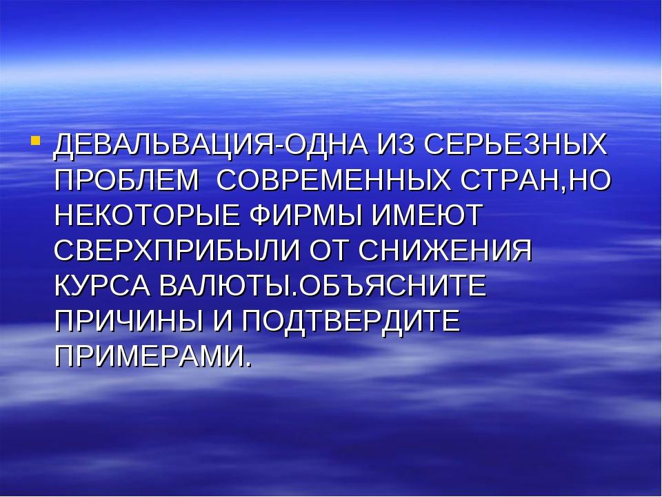 ДЕВАЛЬВАЦИЯ-ОДНА ИЗ СЕРЬЕЗНЫХ ПРОБЛЕМ СОВРЕМЕННЫХ СТРАН,НО НЕКОТОРЫЕ ФИРМЫ ИМ...