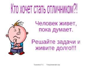 Тулыгина Т.С. Тоншаловская сош Админ - null