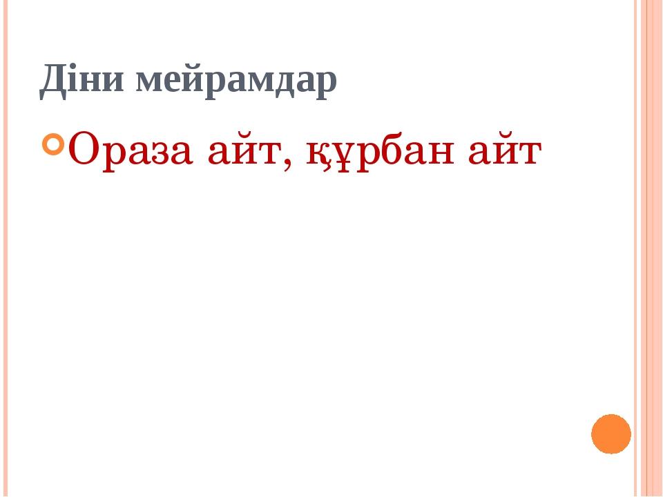 Діни мейрамдар Ораза айт, құрбан айт