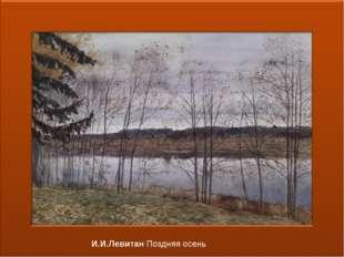 И.И.Левитан Поздняя осень