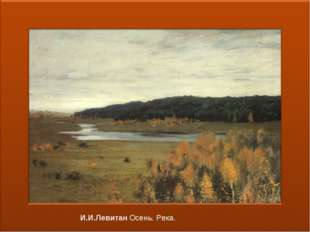 И.И.Левитан Осень. Река.