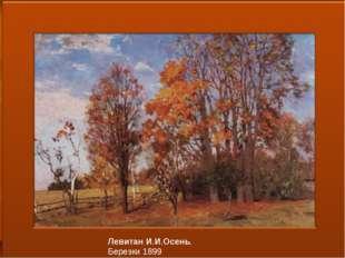 Левитан И.И.Осень. Березки 1899