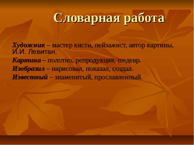 Словарная работа Художник – мастер кисти, пейзажист, автор картины, И.И. Леви...
