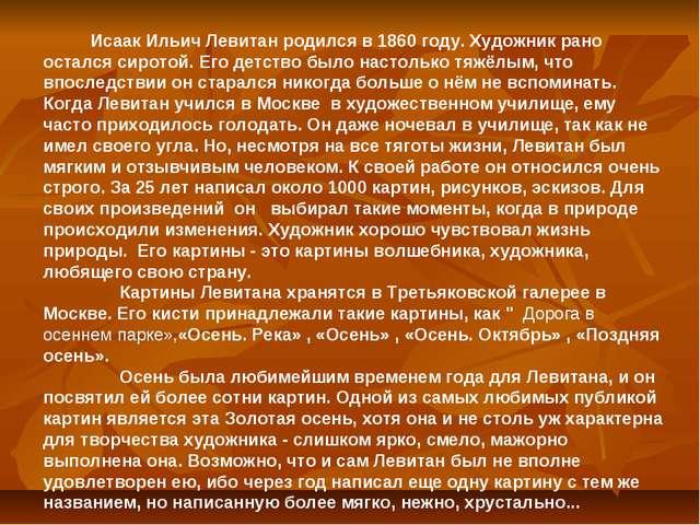 Исаак Ильич Левитан родился в 1860 году. Художник рано остался сиротой. Его д...