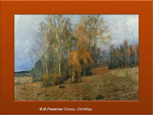 И.И.Левитан Осень. Октябрь