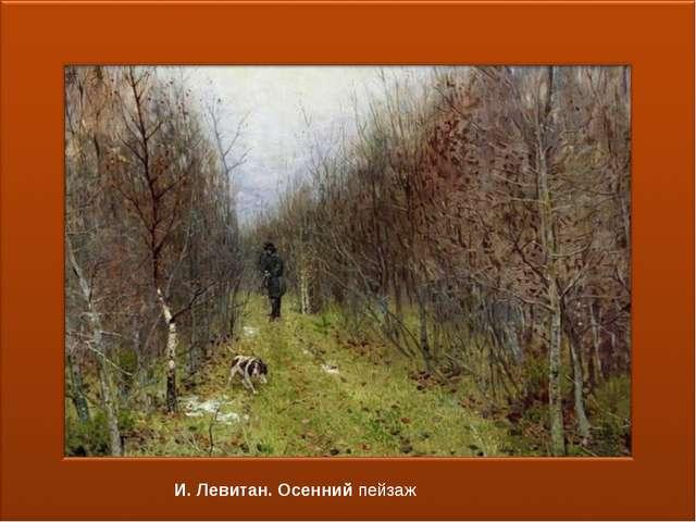 И. Левитан. Осенний пейзаж