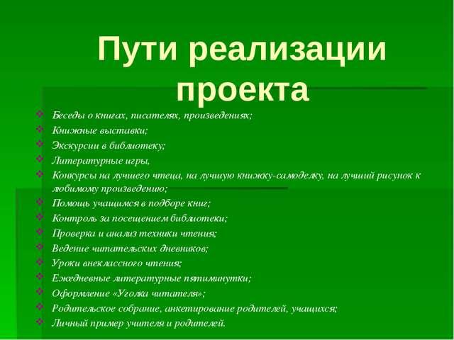 Пути реализации проекта Беседы о книгах, писателях, произведениях; Книжные вы...