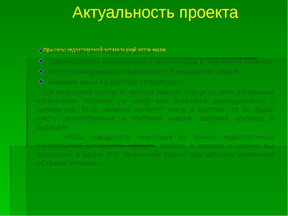 Причины недостаточной читательской активности: Актуальность проекта Отсутстви...