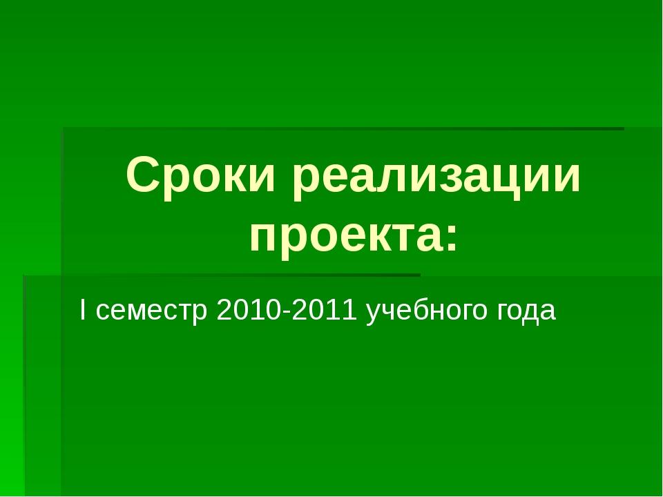 Сроки реализации проекта: I семестр 2010-2011 учебного года