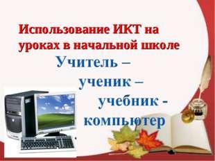 ИКТ – информационно-коммуникативные технологии Применение ИКТ на уроках усили
