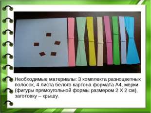 Необходимые материалы: 3 комплекта разноцветных полосок, 4 листа белого карт