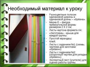 Необходимый материал к уроку Разноцветные полоски одинаковой ширины и одинако