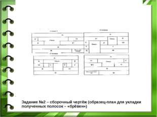 Задание №2 – сборочный чертёж (образец-план для укладки полученных полосок –