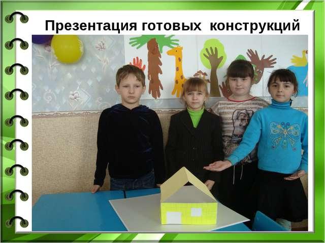 Презентация готовых конструкций