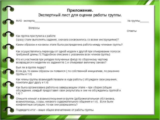 Приложение. Экспертный лист для оценки работы группы. ФИО эксперта___________...